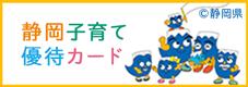 静岡子育て優待カード