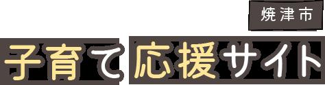 焼津市 子育て応援サイト